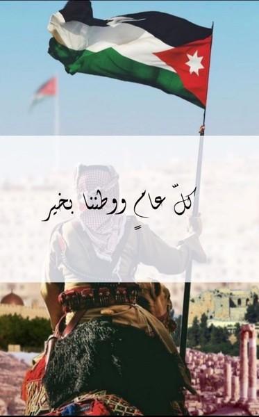كل عام والأردن ومليكها وشعبها بألف خير