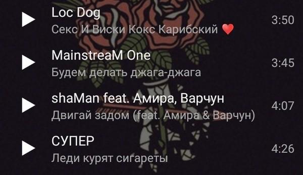 Назови три любимых песни на этот момент