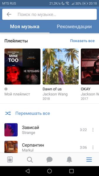 Какая песня последней была добавлена в твой плей лист