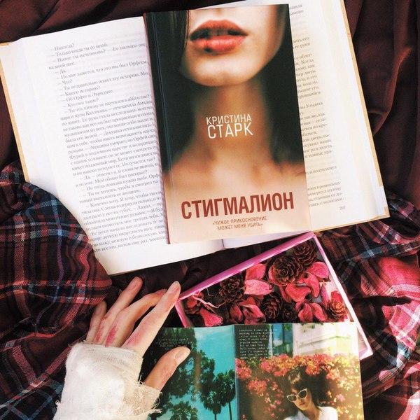читаешь сейчас какую нибудь книгуго фотку