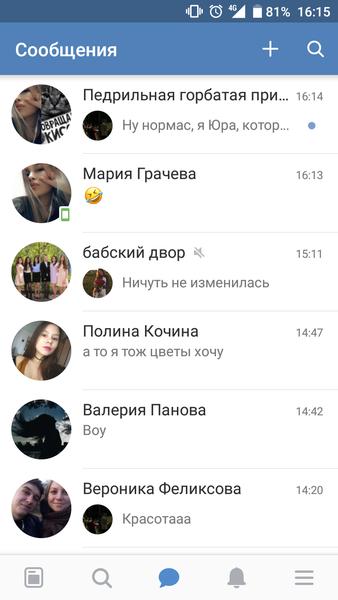 Диалоги vk