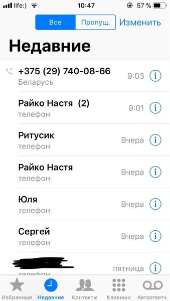 Скрин звонков