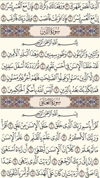 الورد القرآني ليوم الأحد  رجب هـ   مارس م