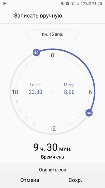 Сколько примерно часов вы спите