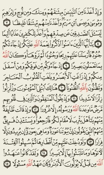 الورد اليومي  سورة الأحزاب صفحة    اللهم ارحم واغفر لطارق