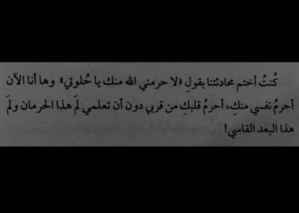 جميعهم بشر بينما انت حياة الحياة هيما حياة قلبي Love Quotes Arabic Quotes Quotes