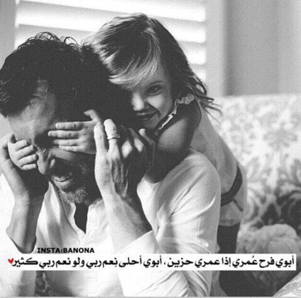 الله يوفقكم ابي شعر او بي سي عن الاب و صوره كمان عن الاب Ask Fm Bic 334