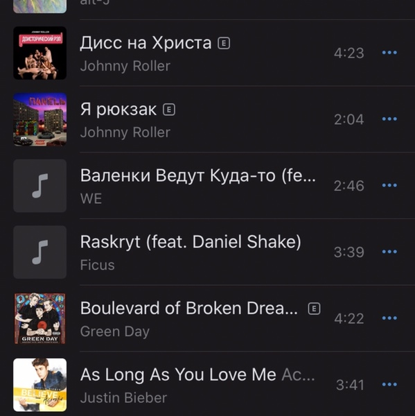 Какая твоя любимая музыка
