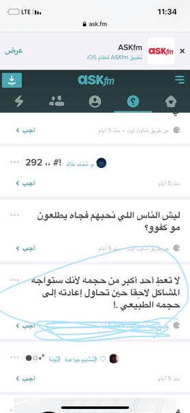 ليش الناس اللي نحبهم فجاه يطلعون مو كفوو