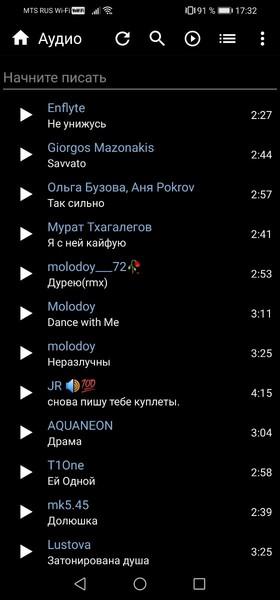 Последняя песня добавленная в плейлист