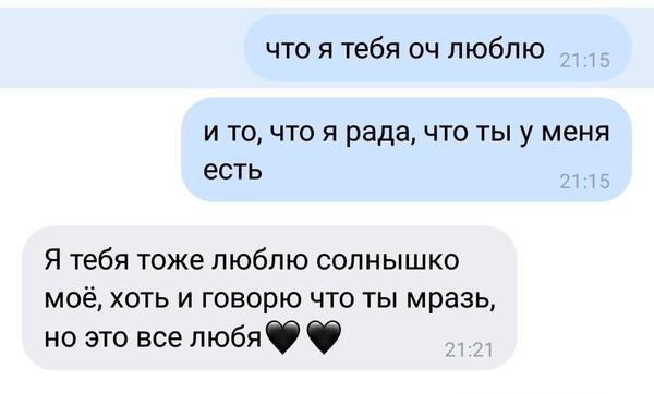 Ты признавалась когда то в любви