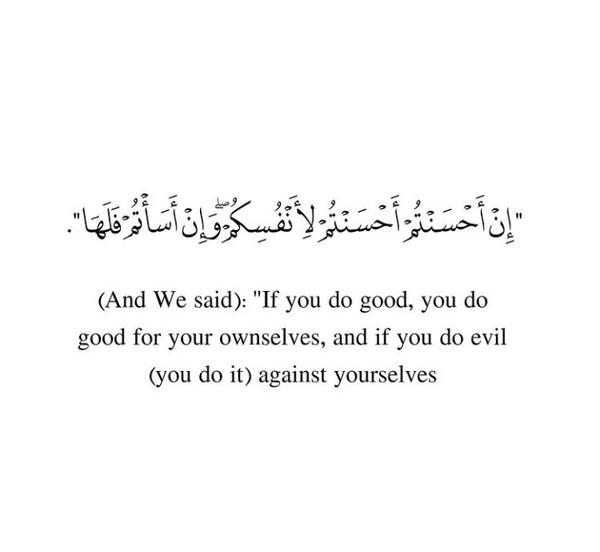 اهديني آية من القرآن