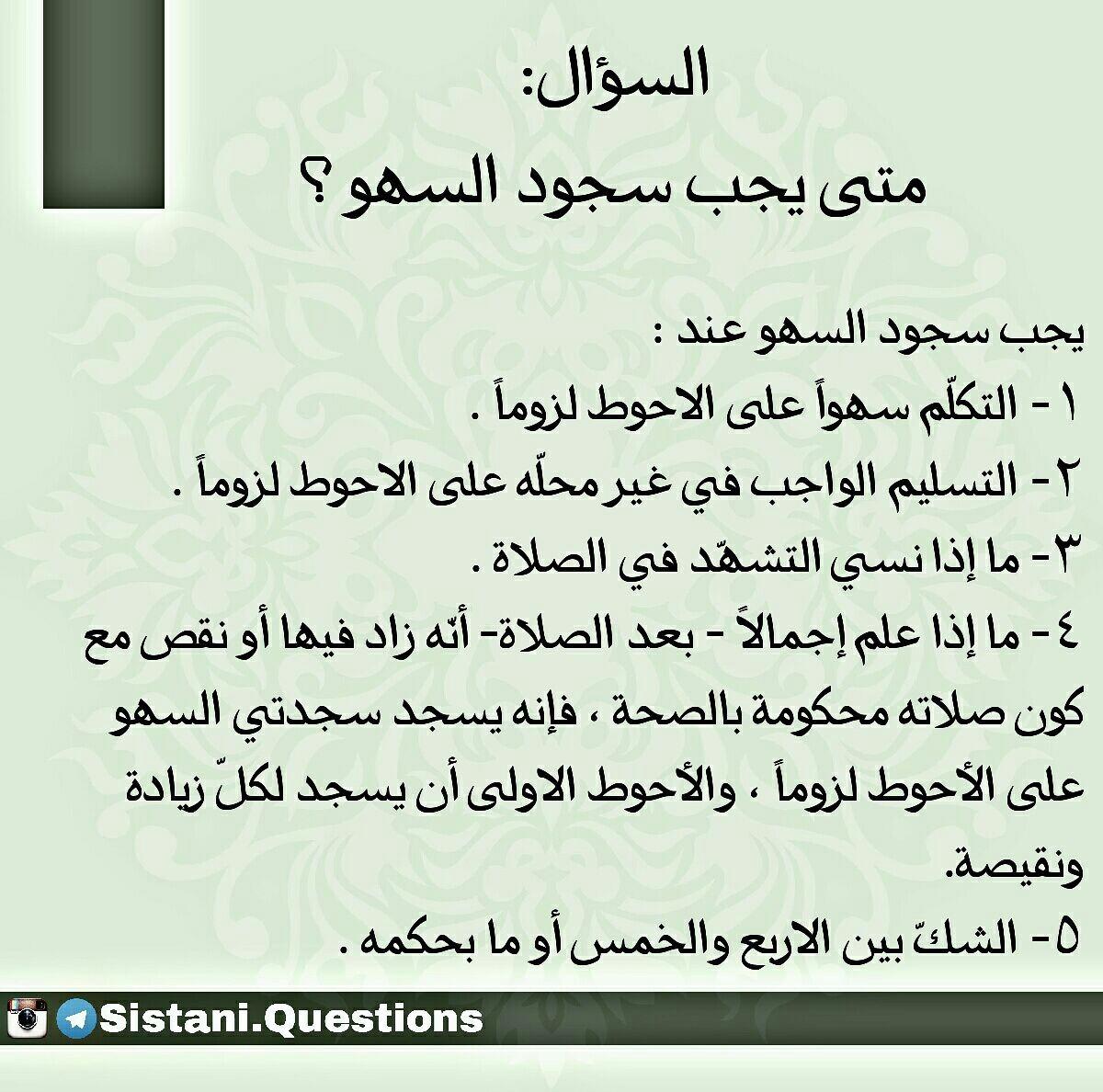 السلام عليكم سجدة السهو شلون نسويهة ويمتى Ask Fm Ahl313