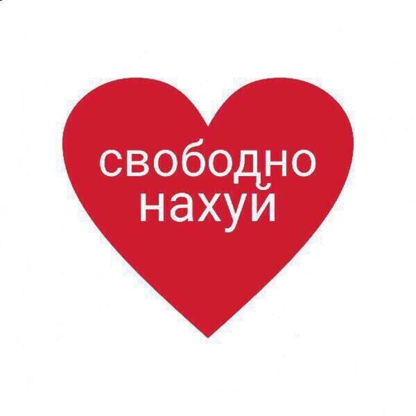 Кто в твоём сердце