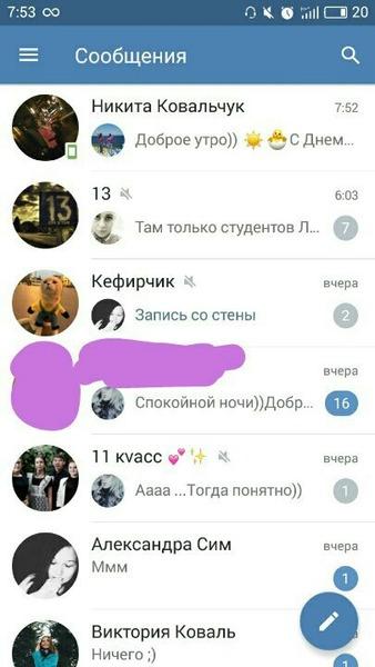 Го скрин диалогов в вк