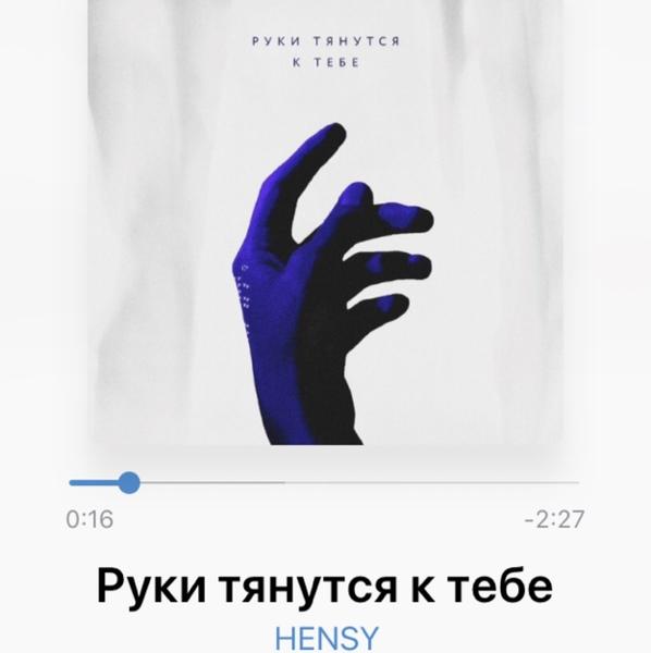 Руки тянутся к тебе чтобы обнять