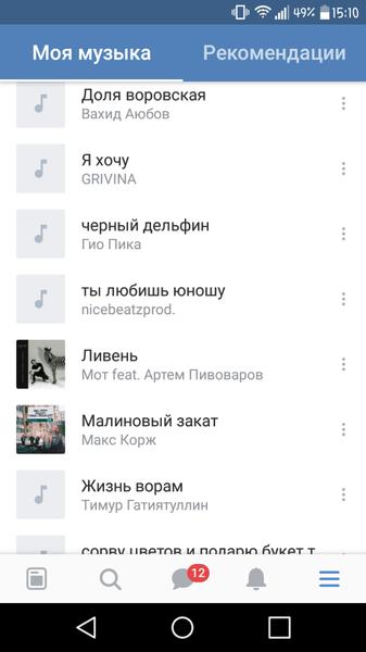 Скрин аудиозаписей