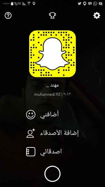 I want Snapchat