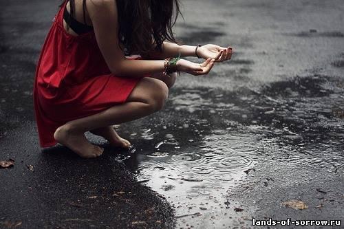любишь дождь