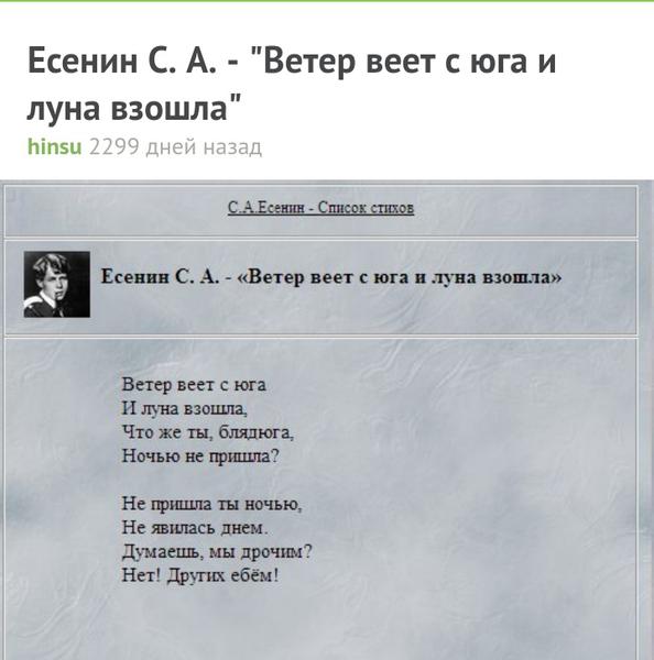 Нравится что то из поэзии