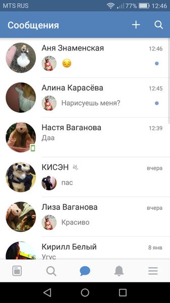 Скрин сообщений вк