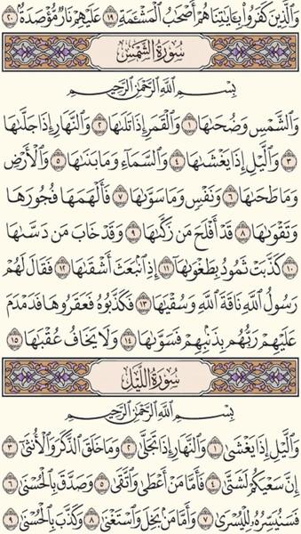 الورد القرآني ليوم السبت  رجب هـ   مارس م