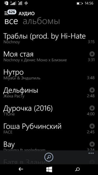 Скрин твоих аудио
