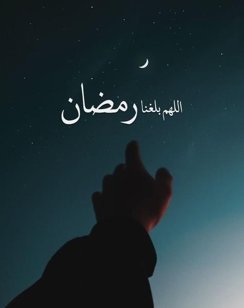 صورة رمضانيه