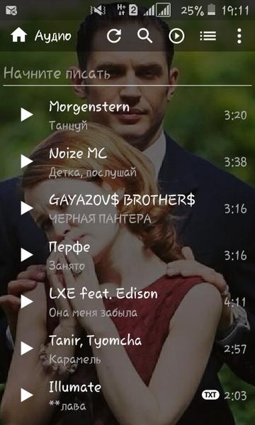 Кинь скрин аудио