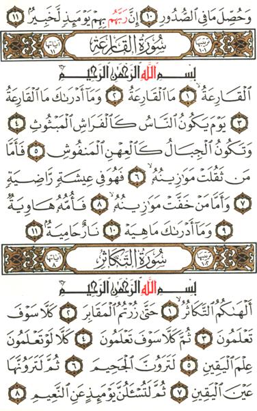 الورد القرآني اليومي الثاني ليوم الاثنين 24 رجب 1442هـ  8 مارس 2021م