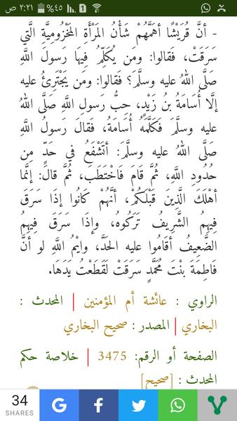 والسارق والسارقة فاقطعوا أيديهما جزاء بما كسبا نكالا من الله  والله عزيز حكيم 38