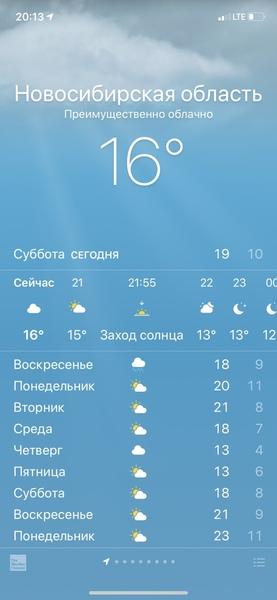Какая у тебя сейчас погода