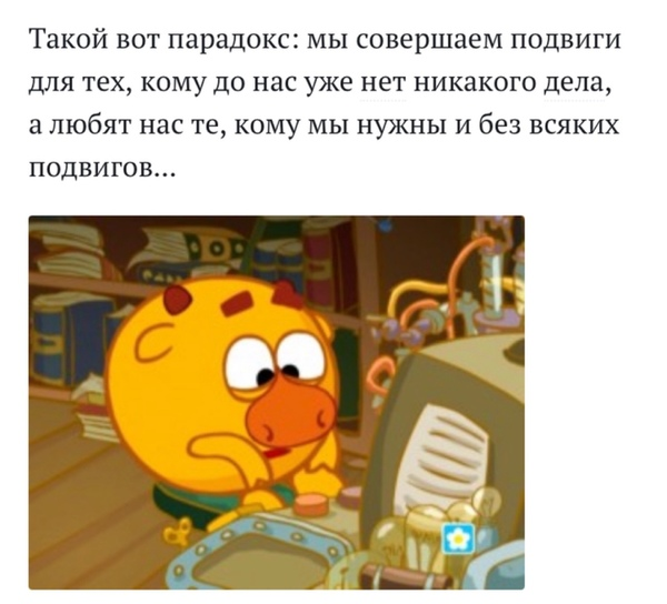 Цитата из Смешариковнука