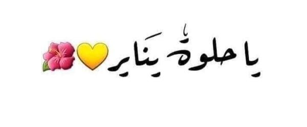 بصير تحطولي مساحه لطيفه