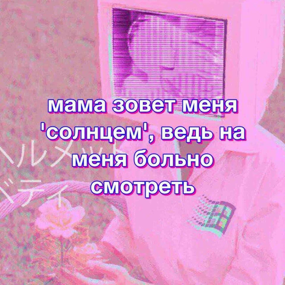 Как тебя зовет мама