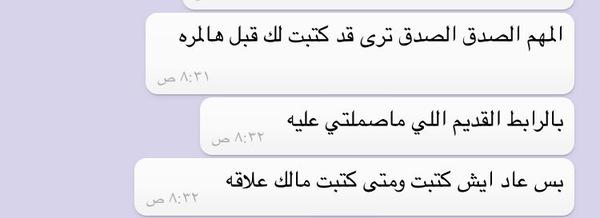 وش الحركات الوصخه هذي هاهلاهي اللي قالت ولا انا اللي اتذكر حسابي القديم ببرنامج