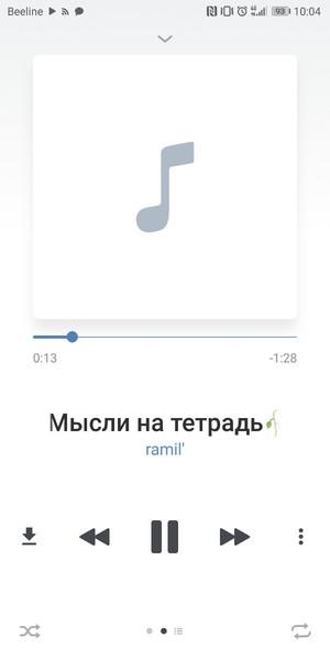 Какую песню часто слушаешь в последнее время