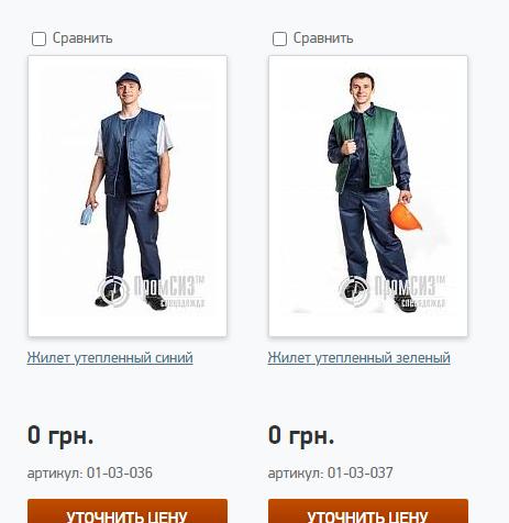 Чем отличается зимняя и летняя рабочая одежда