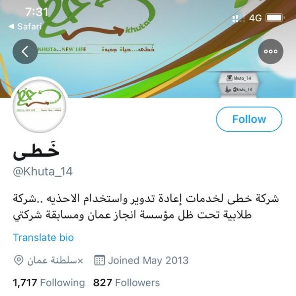 حد يعرف اسم الفريق العماني اللي ياخذ أحذية قديمة و يعيد تدويرها شعاره كذا فيه