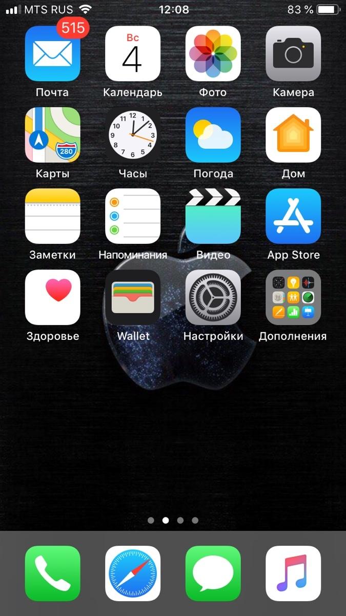 Скрин главного экрана в телефоне