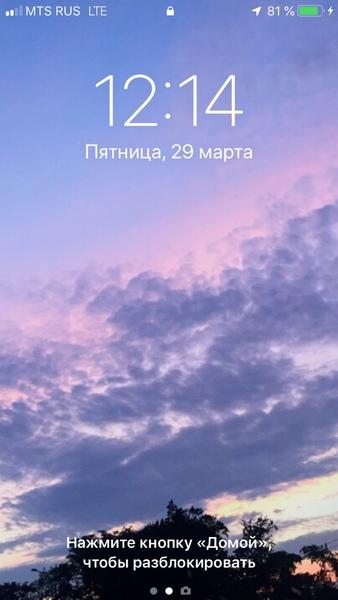 Скрин главного  экрана телефона