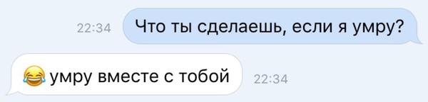 Спроси у друга вк что ты сделаешь если я умру и кинь реакцию
